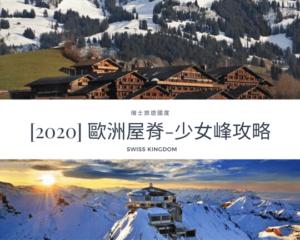 [2020] 歐洲屋脊-少女峰完整攻略