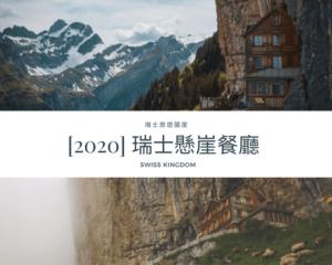 [2020] 瑞士懸崖餐廳
