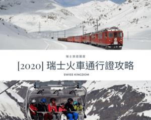 [2020] 瑞士火車通行證-交通卡攻略 SWISS TRAVEL PASS