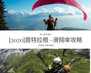 [2020]瑞士茵特拉根 - 滑翔跳傘完整攻略