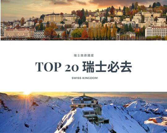 [2020] TOP 20 瑞士必去 - 詳述各景點交通,住宿,旅遊資訊
