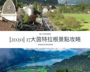 瑞士茵特拉根必去景點攻略